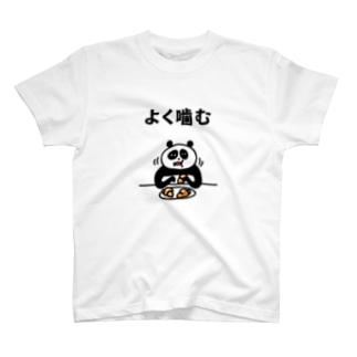 よく噛むパンダ T-shirts