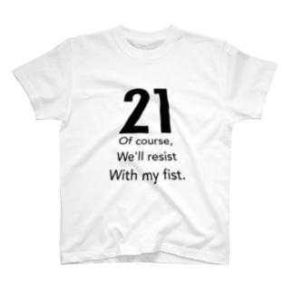 その男、21歳。 ー 拳抵抗物語 ー T-shirts