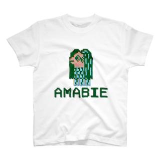 アマビエ~ファミコン風~(ドット絵) T-shirts