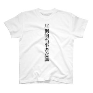 圧倒的当事者意識(縦) T-shirts