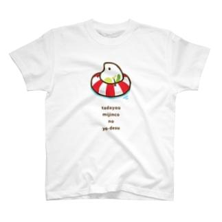 夏を満喫するミジンコの休日 T-shirts