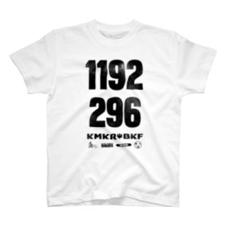 いい国作ろう鎌倉幕府 T-shirts