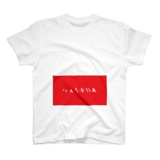 あけなさぁい改 T-shirts