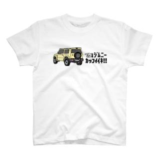 アイボリージムニーカッコイイ! T-shirts