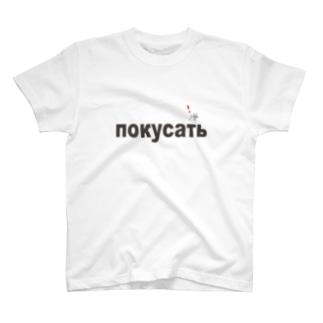 蚊にさされそう T-shirts