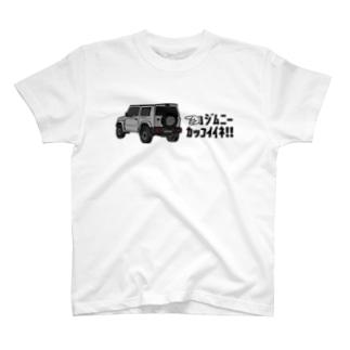 シルバージムニーカッコイイネ!! T-shirts