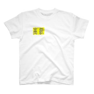 高級Tシャツ T-shirts