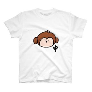 申 さる T-shirts