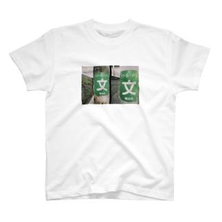学校 T-shirts