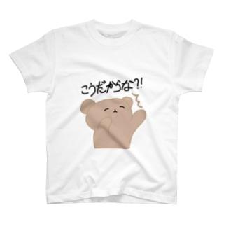 いやなことを忘れさせるくま T-shirts