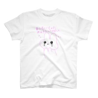 一緒に帰りたいうさぎ T-shirts