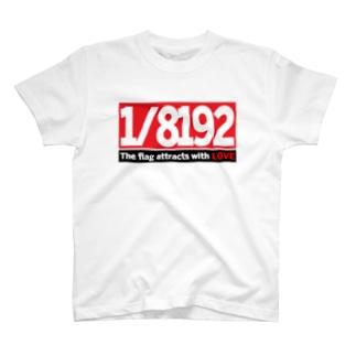 フラグは愛で引く T-shirts