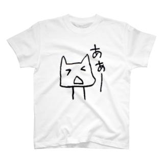 ざつねこちゃん(あー) T-shirts