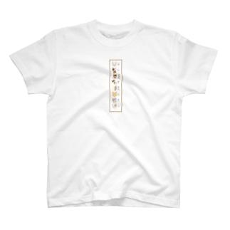 絵般ニャ心経(両面タイプ) T-shirts