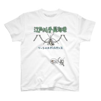 テナガエビ T-shirts