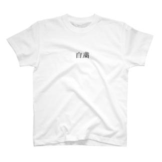 自粛 T-shirts