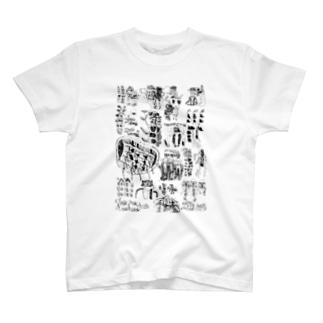 居留守4 T-shirts
