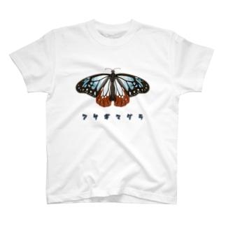 アサギマダラ T-shirts
