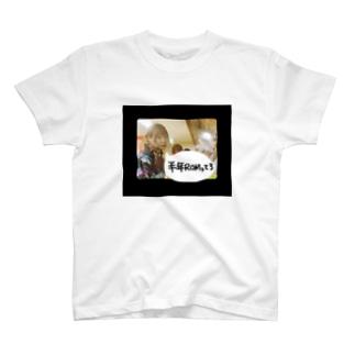 佐藤餓死の品々の半年ROMってろ T-shirts