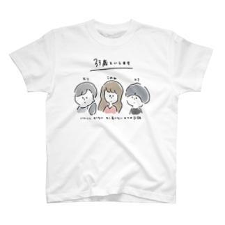 33歳という日々 T-shirts