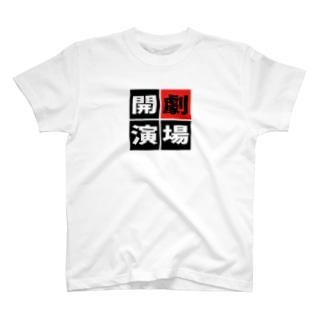 「劇場開演」 T-shirts