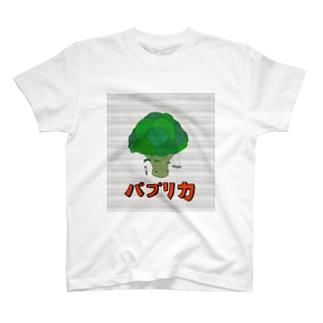 「パプリカ」Tシャツ T-shirts