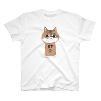 こまめ貯金箱 T-shirts