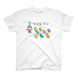 トリ放題 T-shirts