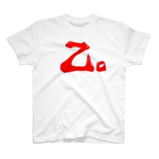 乙。 T-shirts