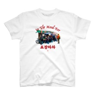 포장마차(ポジャンマチャ・屋台) Tシャツ 韓国語 T-shirts