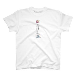 ソーシャルディスタンス【赤ちゃん】 T-shirts