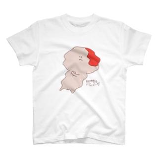 たゆたうハンバーグ T-shirts