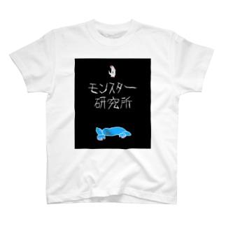 モンスター研究所 Tシャツ