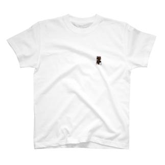 がたつき5%オフチェリー T-shirts