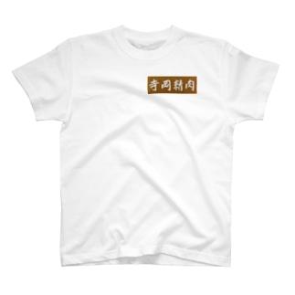 寺岡精肉 T-shirts