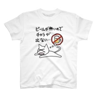 ビールが無いので力尽きたネコ T-shirts
