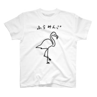 ふらみんご T-shirts