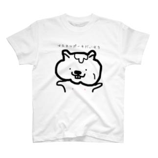 マスカルポーネだいすき T-shirts