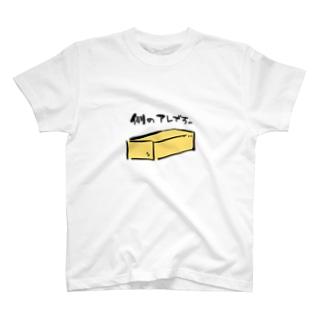 例のアレ T-shirts
