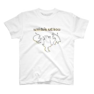 やばいねぞうのネコ T-shirts