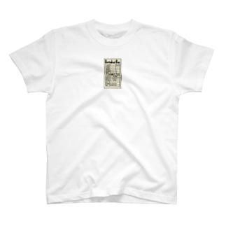 ぼったくりバーのレシート(黄ばみ) T-shirts