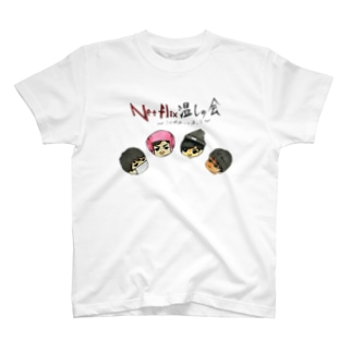 温しの会 T-shirts