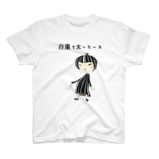 自粛で太ったーズ T-shirts