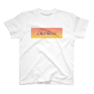 闇 T-shirts