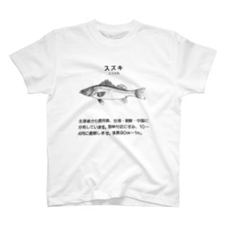 魚のスズキ T-shirts