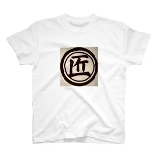 匠くん T-shirts