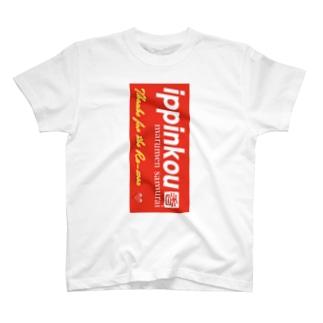 丸麺侍『赤タグ』縦 T-shirts