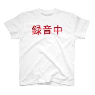 録音中 T-shirts