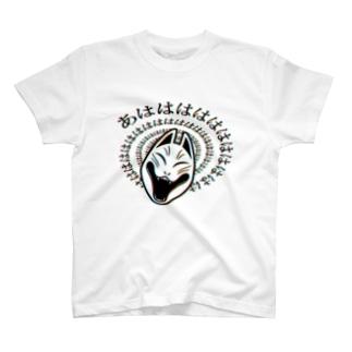 狐面(笑) T-shirts