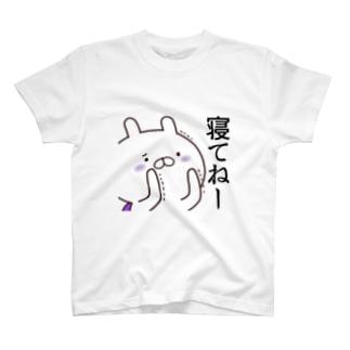 社二病うさぎ寝てない T-shirts